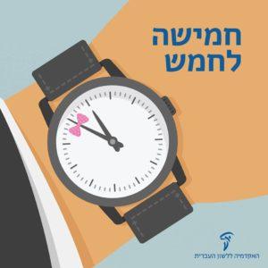 איור זרוע מושטת עם שעון יד הכיתוב: חמישה לחמש