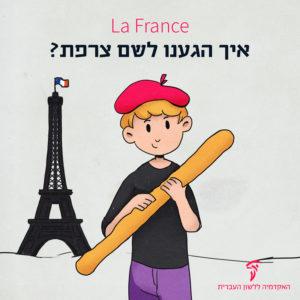 """איור ילד בכובע בארט אוחז בבגט על רקע מגדל אייפל עם כיתוב """"איך הגענו לשם צרפת?"""""""