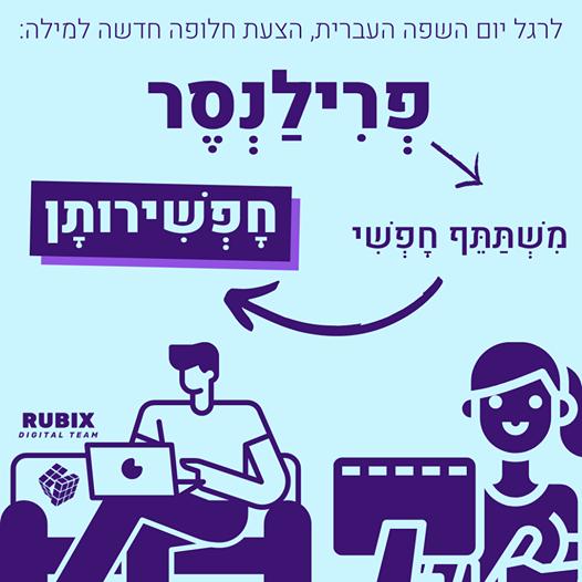freelancer-heb