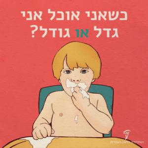 תינוק יושב על שולחן ופניו מרוחים באוכל הכיתוב: כשאני אוכל אני גדל או גודל?