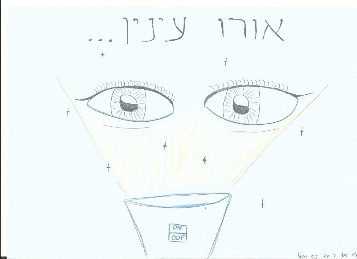 תיור איה גולני בת 10 לביטוי אורו עיניו