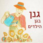 איור של גנן משקה םרחים והכיתוב: גנן בגן הילדים