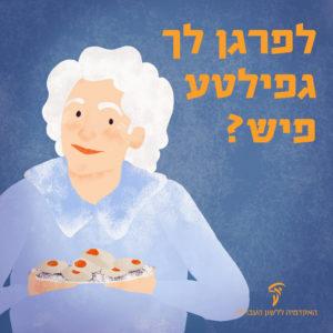 איור של סבתא מחזיקה צלחת של גפילטע פיש והכיתוב: לפרגן לך גפילטע פיש?