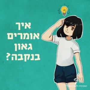 ילדה חושבת עם הטקסט - איך אומרים גאון בנקבה
