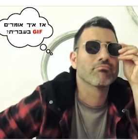 תמונה של עמרי כליקמן והכיתוב איך אומרים GIF בעברית?