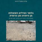 כריכת הספר גלוסר המילים השאולות מן היוונית ומן הרומית