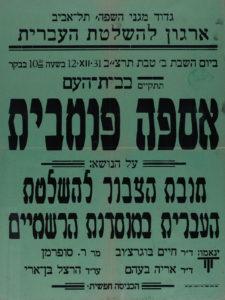 כרזה של גדוד מגיני השפה - אסיפה פומבית