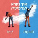 איור של שני נערים מחזיקים תרסיס צבע והכיתוב: איך נקרא לגרפיטי?