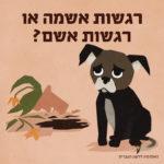 איור כלב ולידו עציץ שבור והכיתוב: רגשות אשמה או רגשות אשם?