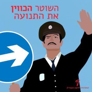 איור של השוטר אזולאי ולידו תמרור - הכיתוב השוטר הכווין את התנועה