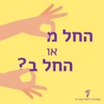 שתי ידיים אוחזות באות מ ובאות ב - החל מ או החל ב?