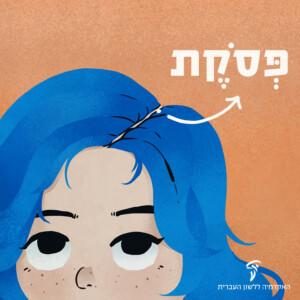 איור של ילדה עם שיער כחול יחד עם הכיתוב פסקת.