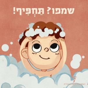 איור של ילד באמבטיה חופף את הראש בתחפיף והכיתוב: שמפו? תחפיף!