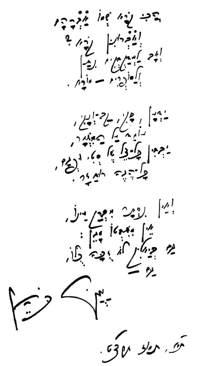 הקדשת יעקב כהן לאברהם אברונין