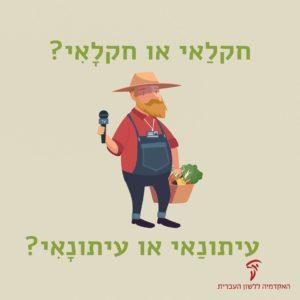 חקלאי אוחז בידו סל ירקות ומיקרופון הכיתוב: חקלַאי או חקלָאִי? עיתונַאי או עיתונָאִי?