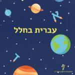 איור כוכבי לכת לתד אותיות בעברית והכיתוב: עברית בחלל
