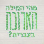 כיתוב: מהי המילה הארוכה בעברית
