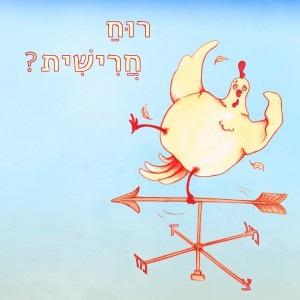 תרנגולת מסוחררת על שבשבת והכיתוב: רוח חרישית?