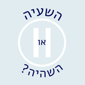 צילום של כפתור השהה - הכיתוב: השעיה או השהיה?