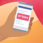 """איור יד מחזיקה טלפון סלולרי ועליו איור """"#עברית"""""""