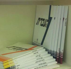 """גיליונות """"העברית"""" מונחים על מדף"""