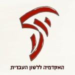 סמליל האקדמיה ללשון העברית