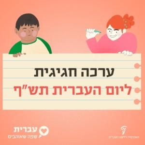 """איור ילד וילדה מחזיקים שלט עם כיתוב 'ערכה חגיגית ליום העברית תש""""ף'"""