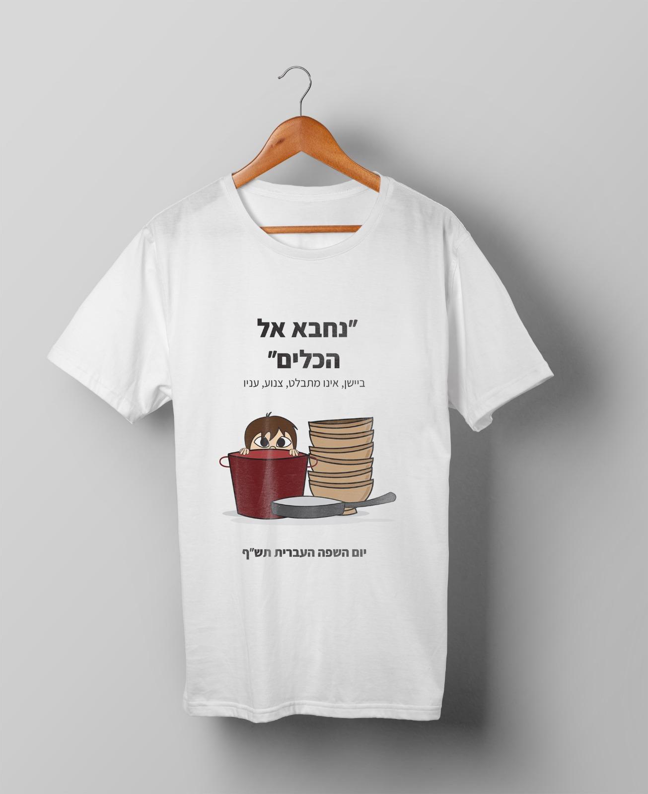 """הציבור חוגג את יום העברית תש""""ף"""