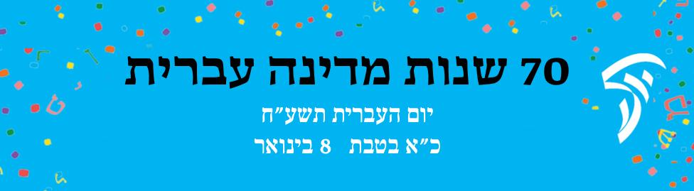 """כיתוב 70 שנות מדינה עברית יום העברית תשע""""ח כ""""א בטבת 8 בינואר"""