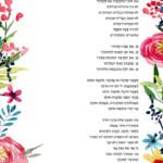 קטע שכתב רואן סאיג פרח שנקרא: יום השפה העברית