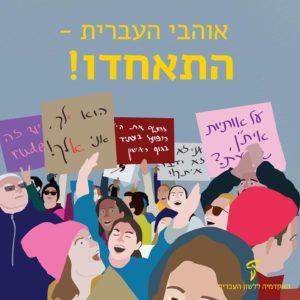 """קהל מפגינים עם סיסמאות על שימוש באותיות אית""""ן הכותרת: אוהבי העברית התאחדו!"""