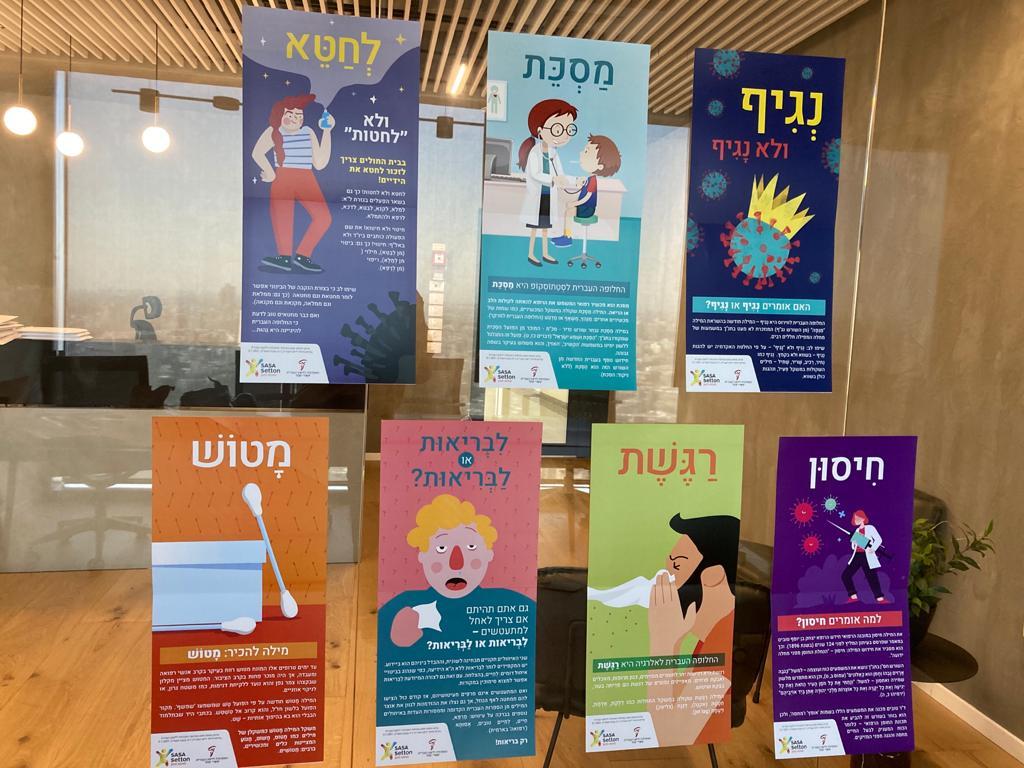 hebrew-posters