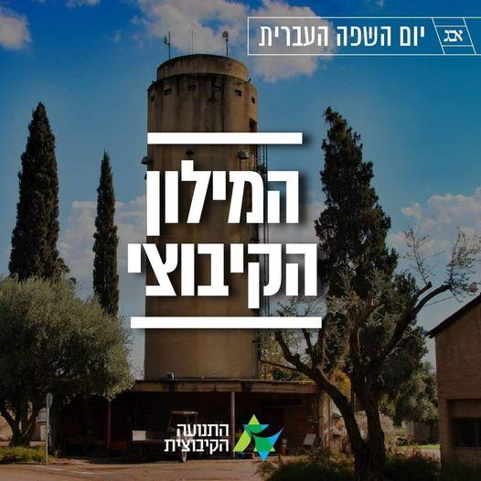 hebrew_day_kibuz
