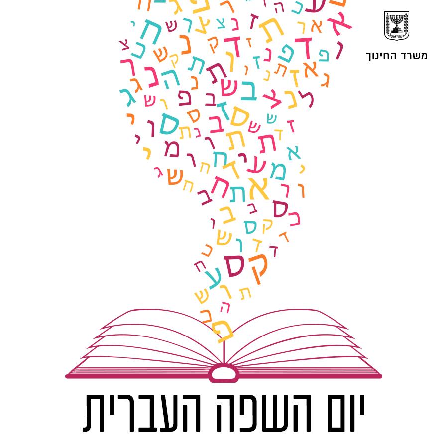 hebrew_day_lan