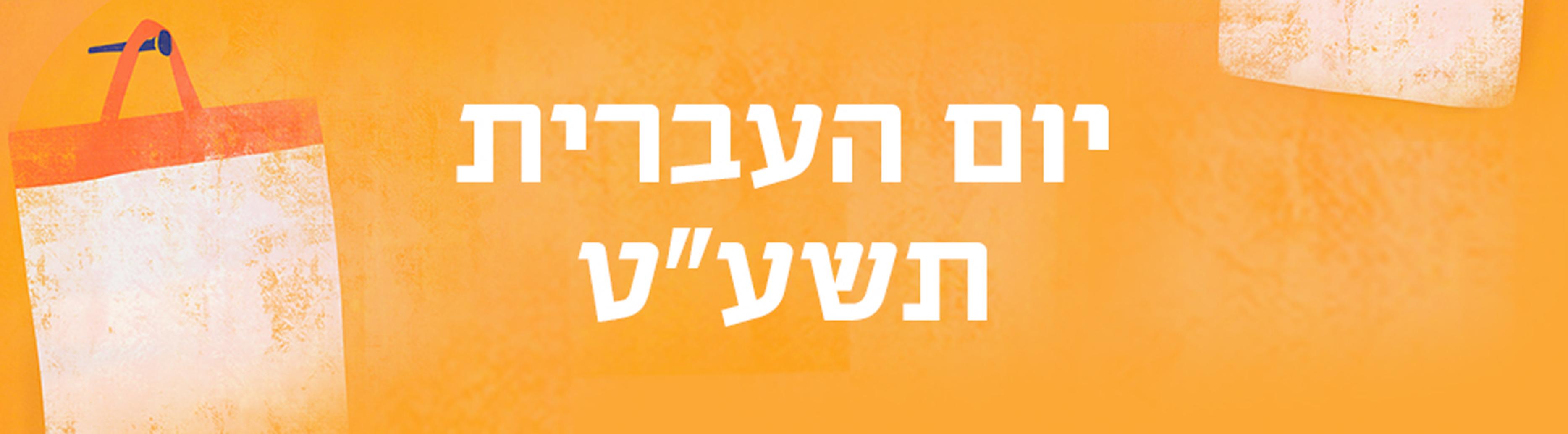 """תמונת כותרת עם הכיתוב יום העברית תשע""""ט"""