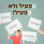 הפגנה עם ידיים מחזיקות שלטים: הצלחתי, הרויחו, התחילה, הלביש