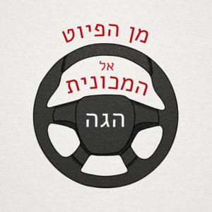 איור של הגה. הכיתוב: מן הפיוט אל המכונית.