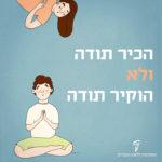 איור של ילד משלב ידיים בתודה והכיתוב: הכיר תודה ולא הוקיר תודה