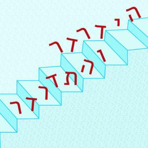 מדרגות ועליהן הכיתוב הידרדר והתדרדר