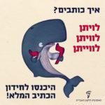 לווייתן מחזיק באותיות י' וו' והכיתוב: איך כותבים? לויתן לוויתן לווייתן – היכנסון לחידון הכתיב המלא