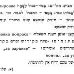 """קטע מכתב העת """"כתבים"""" משנת 1927 המשורר והמתרגם אברהם שלונסקי מציע כמה הצעות למילים חדשות"""