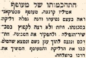 """ידיעה מעיתון דבר מתאריך 23 בנובמבר 1927 """"התחכמותו של מעופף"""""""