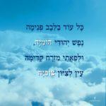 צילום של עננים והכיתוב כל עוד בלבב פנימה נפש יהודי הומיה ולפאתי מזרח קדימה עין לציון צופיה