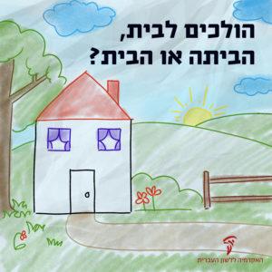 איור של בית והכיתוב הולכים לבית, הביתה או הבית?