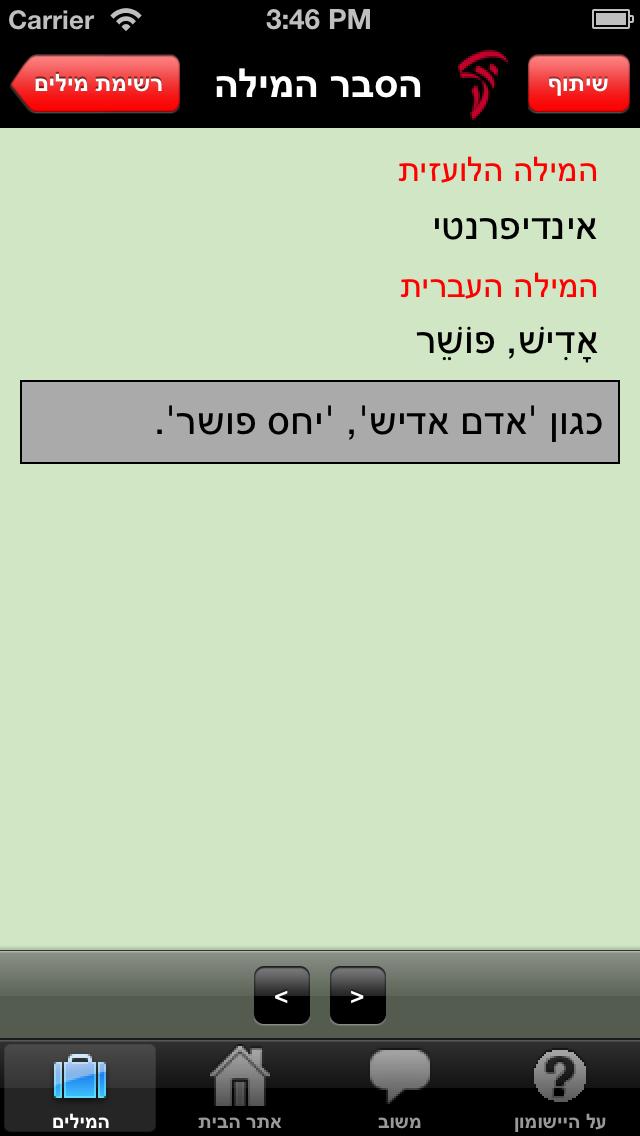 צילום מסך יישומון איך אומרים בעברית (חלופון)