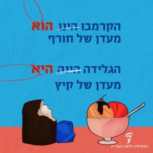 איור של גלידה וקרמבו והדגשת המשפט הגלידה היא מעדן של קיץ (ולא הינה), הקרמבו הוא מעדן שחורף (ולא הינו).