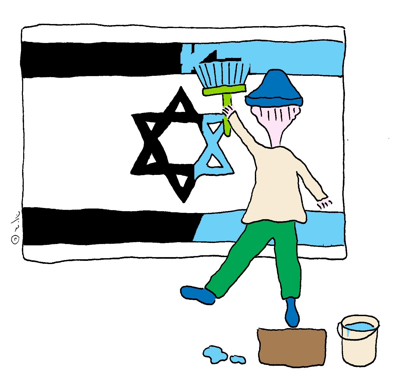 איור של צבע צובע את דגל ישראל משחור לפסי תכלת - שואה ועצמאות