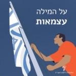איור של גבר מרים את דגל ישראל על תורן. כותרת: על המילה עצמאות.