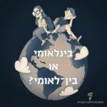 """איור של תלמיד ותלמידה יושבים גב אל גב על כדור הארץ וכיתוב """"בינלאומי או בין־לאומי?"""""""