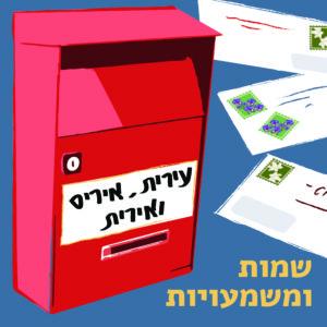 תיבת דואר ולידה מעטפות עם בולים ופרחים. על תיבת הדואר הכיתוב: עירית, איריס ואירית - שמות ומשמעויות